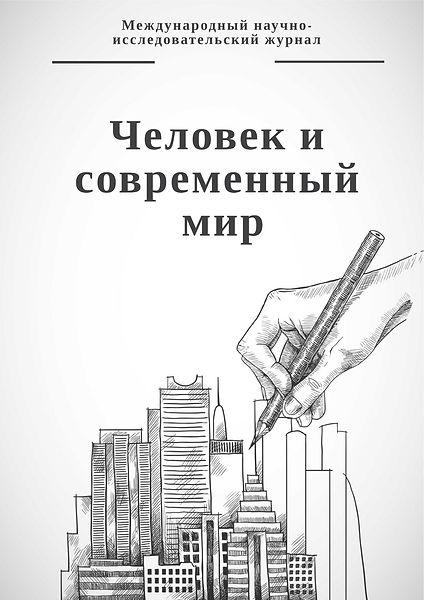 Обложка ЧСМ 2020 г.jpeg
