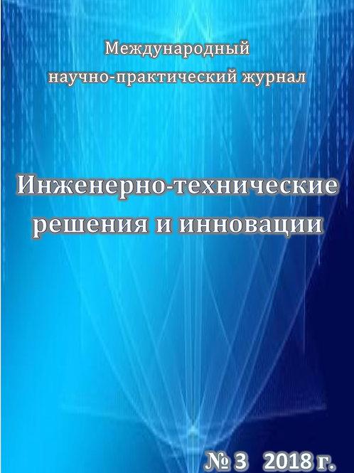 Инженерно-технические решения и инновации № 3    2018