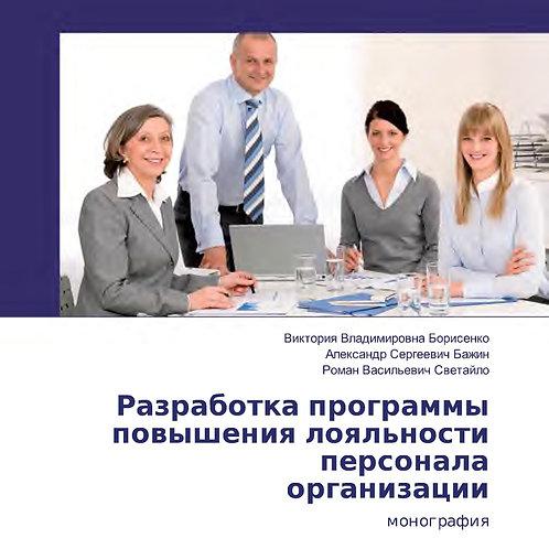 Разработка программы повышения лояльности персонала организации