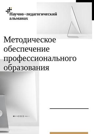 Обложкап МОПО 2020 г.jpeg