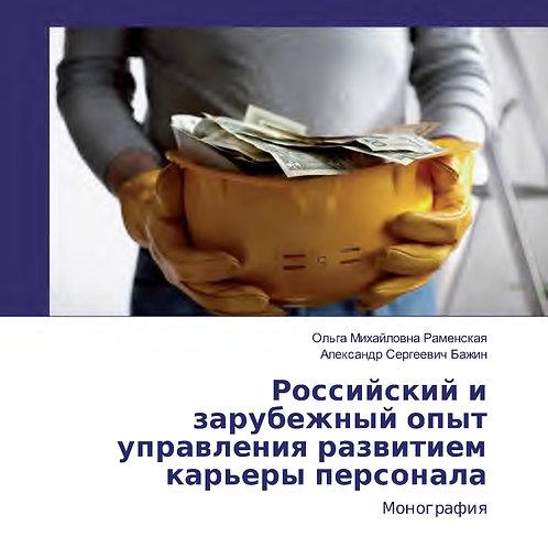 Российский и зарубежный опыт управления развитием карьеры персонала