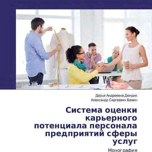 Система оценки карьерного потенциала персонала предприятий сферы услуг