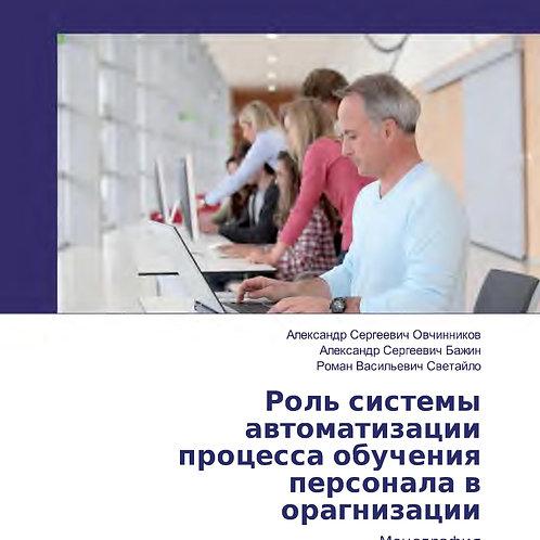 Роль системы автоматизации процесса обучения персонала в организации