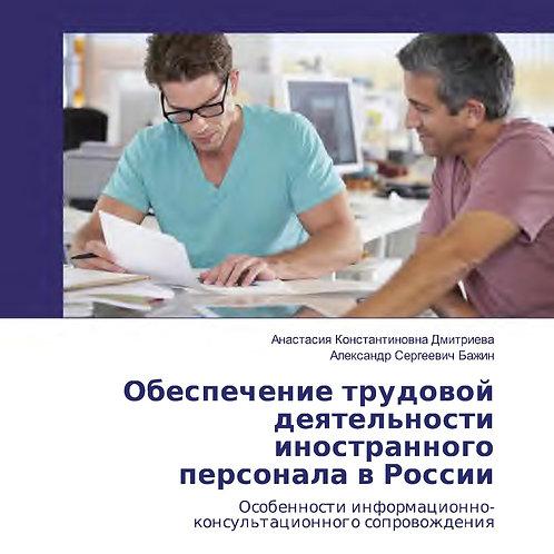 Обеспечение трудовой деятельности иностранного персонала в России