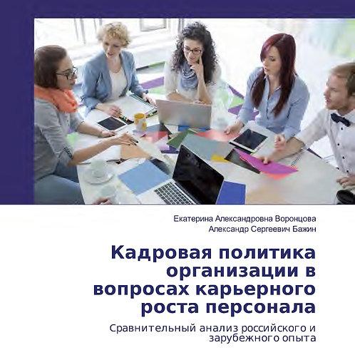 Кадровая политика организации в вопросах карьерного роста персонала