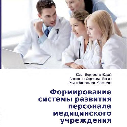 Формирование системы развития персонала медицинского учреждения