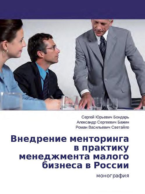 Внедрение менторинга в практику менеджмента малого бизнеса в России