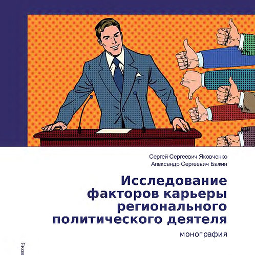 Исследование факторов карьеры регионального политического деятеля