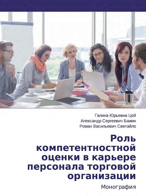 Роль компетентностной оценки в карьере персонала торговой организации