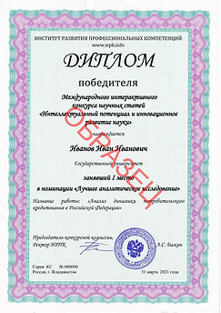 Эл. Диплом конкурс  образец.jpg
