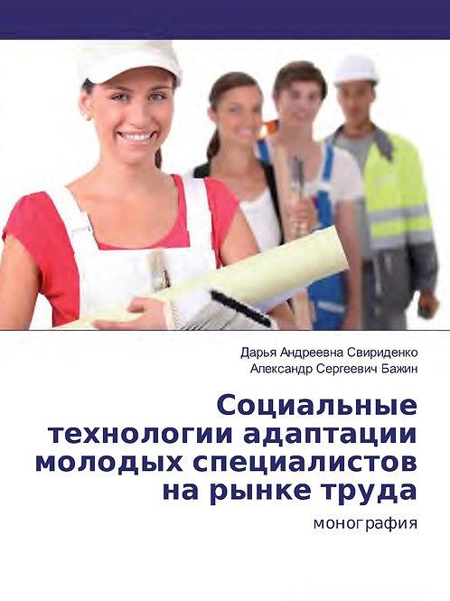Социальные технологии адаптации молодых специалистов на рынке труда