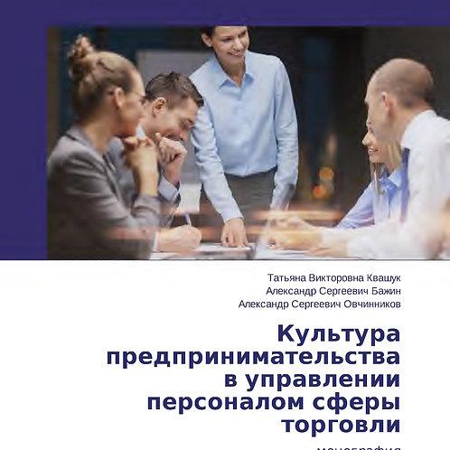 Культура предпринимательства в управлении персоналом сферы торговли