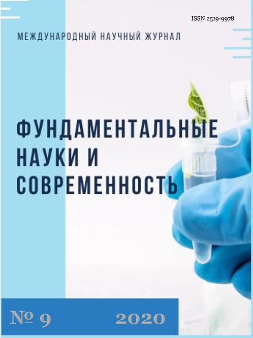 Фундаментальные науки и современность № 9     2020