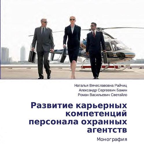 Развитие карьерных компетенций персонала охранных агентств.   Монография