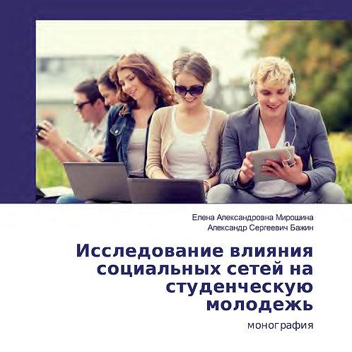 Исследование влияния социальных сетей на студенческую молодежь