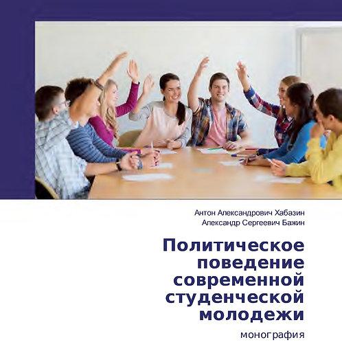 Политическое поведение современной студенческой молодежи