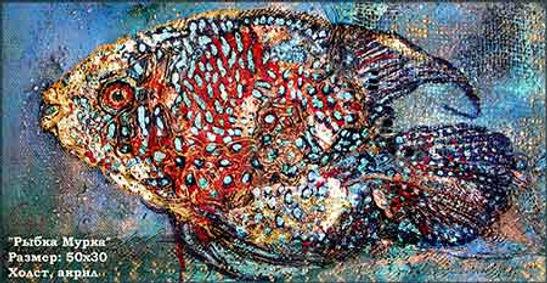 Рыбка-Мурка.jpg