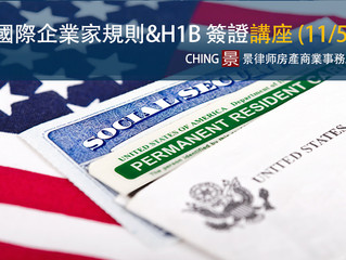 Seminar-INTERNATIONAL ENTREPRENEURS RULE & H1B VISA 國際企業家規則 及H1B 簽證