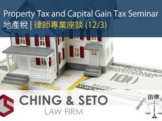 SEMINAR-Property Tax and Capital Gain Tax Seminar 地產稅