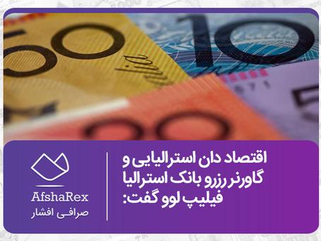 اقتصاد دان استرالیایی و گاورنر رزرو بانک استرالیا فیلیپ لوو گفت :