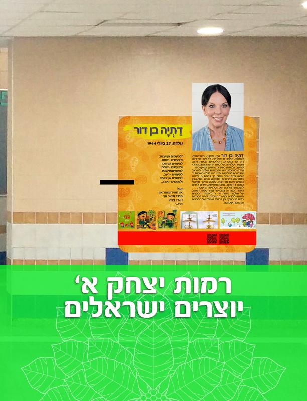 מרחבי-למידה-של-יוצרים-ישראליים