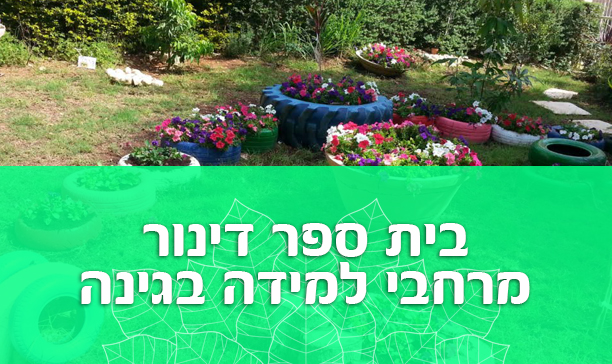 סביבות-למידה-בגינה-דינור