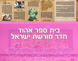 מרחבי-למידה-אהוד-חדר-מורשת-ישראל