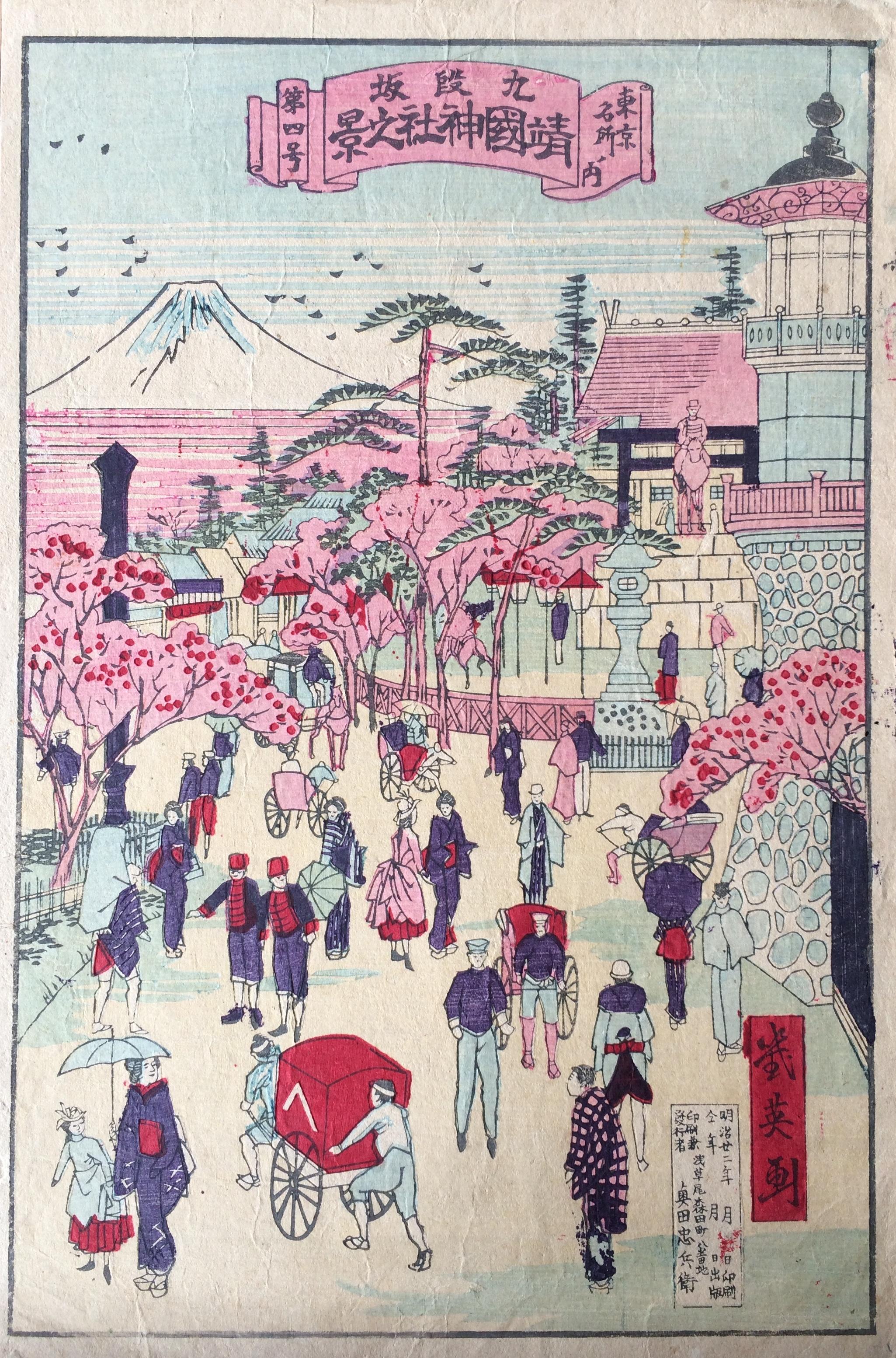 #4001 Kudanshita - Yasukuni Shrine