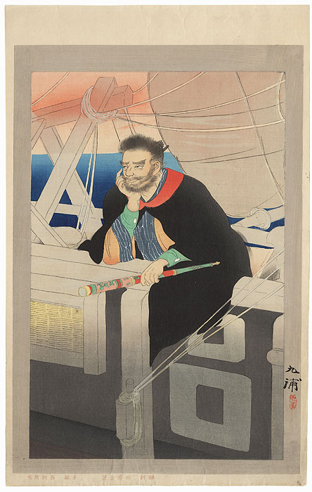 #3079 The Sailor Kezori Kuemon