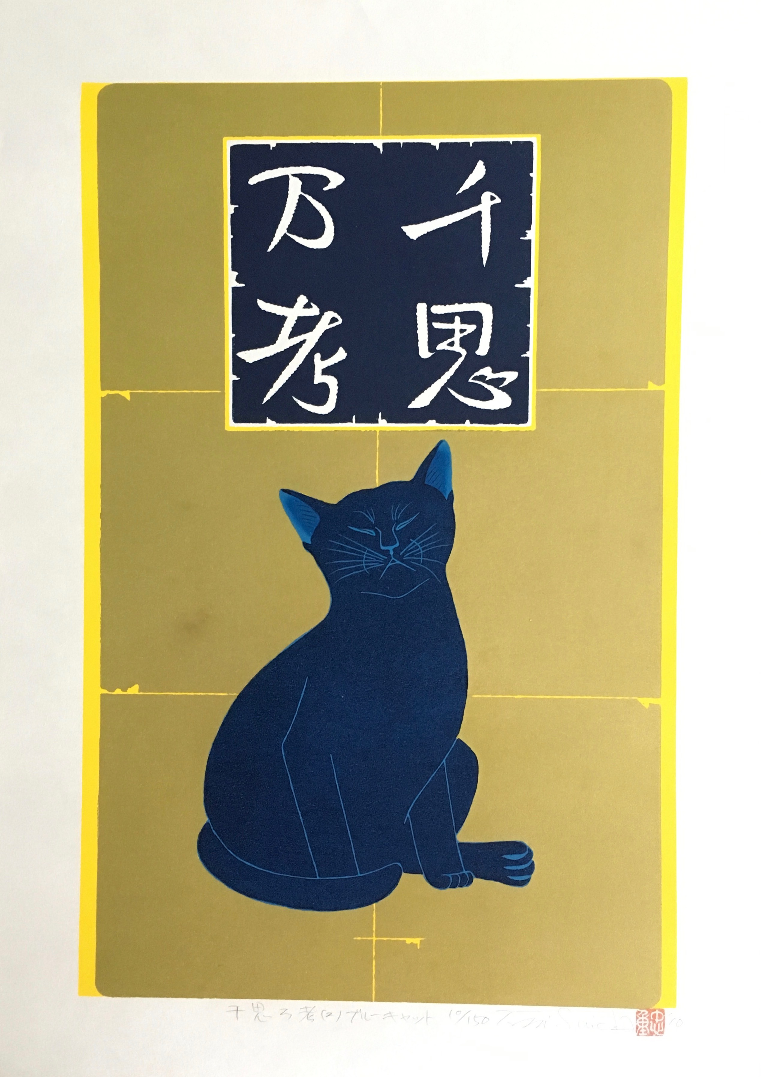 #4007 Black cat