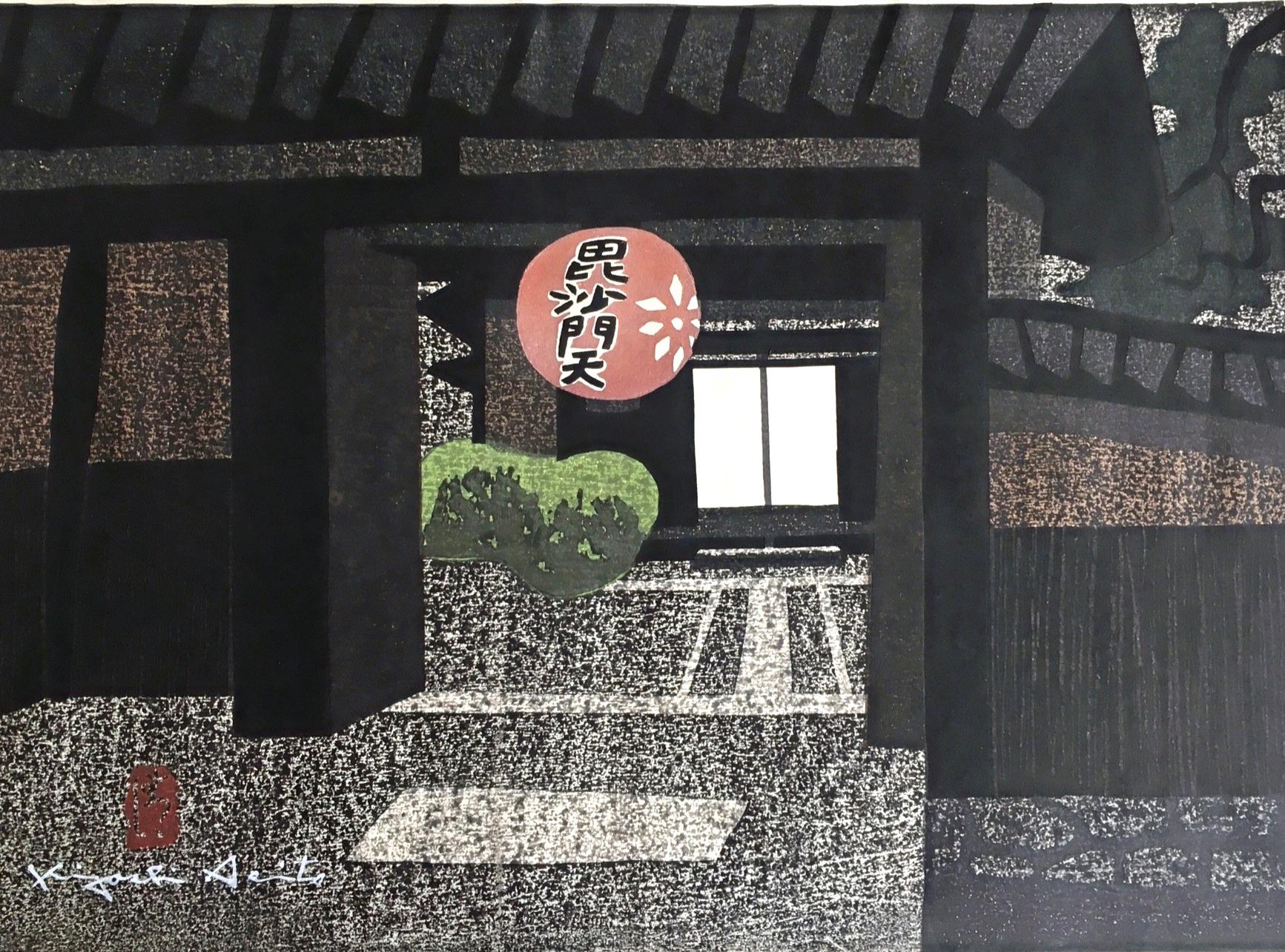 #4025 Bisyamonten - Kyoto