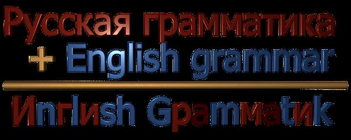базовая грамматика английского для начинающих