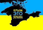 Крым это Украина. Путин - вор, лжец, глупец и фашист.