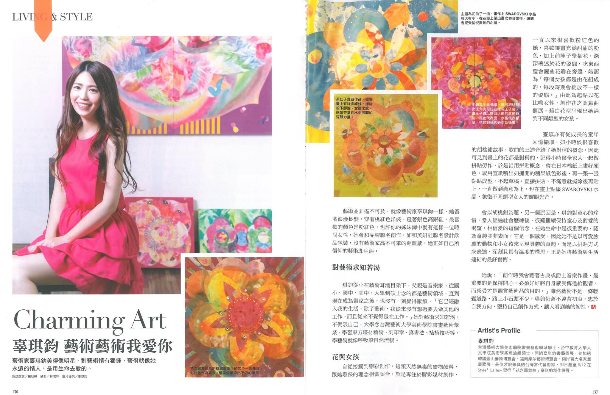 雜誌訪問藝術家