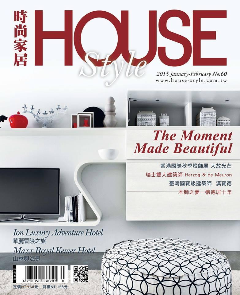時尚家居雜誌報導