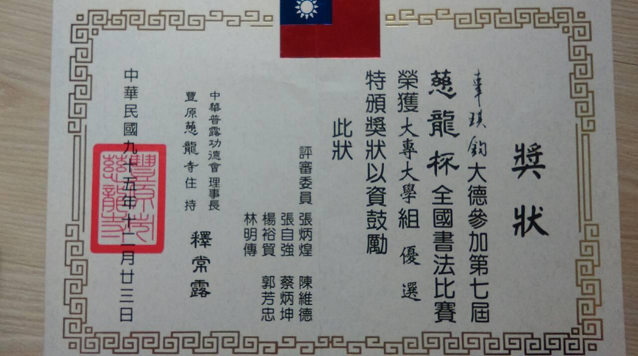 第七屆慈龍杯大專大學組全國書法比賽優選