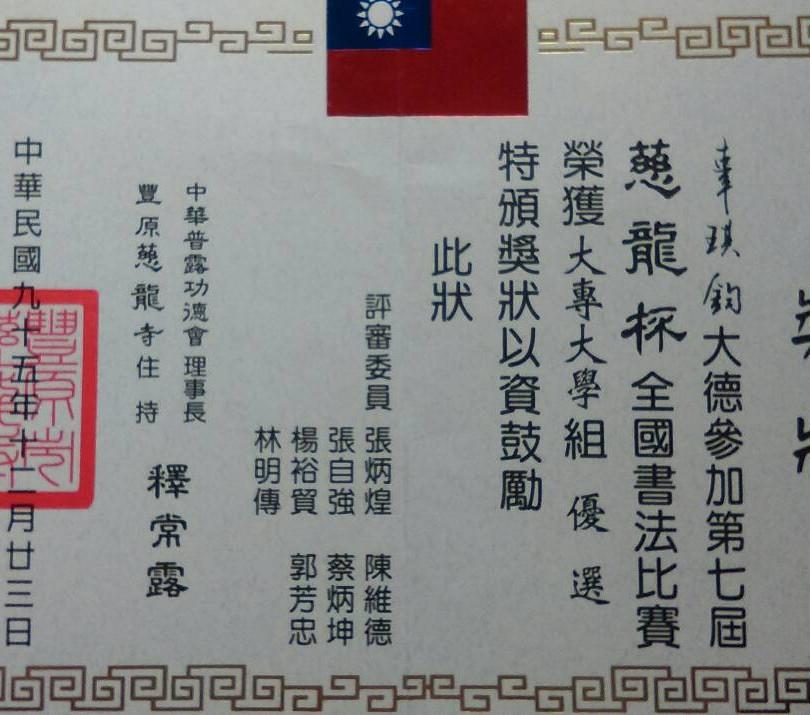 第七屆慈龍杯大專大學組全國書法比賽優選.jpg