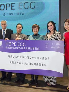 台北發生公益拍賣會