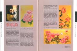 藝術鑑賞雜誌 2014.3.  98 99頁.1