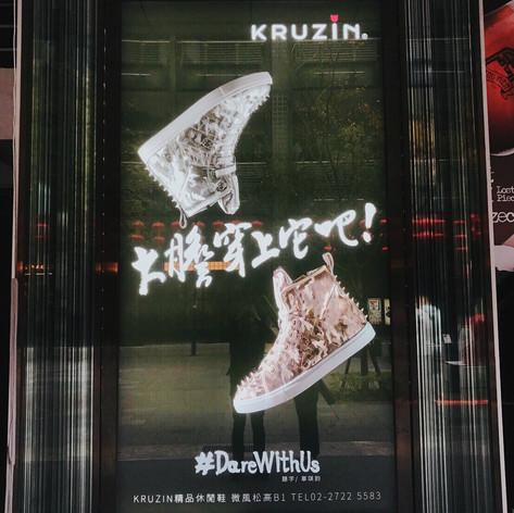 鞋子品牌廣告題字
