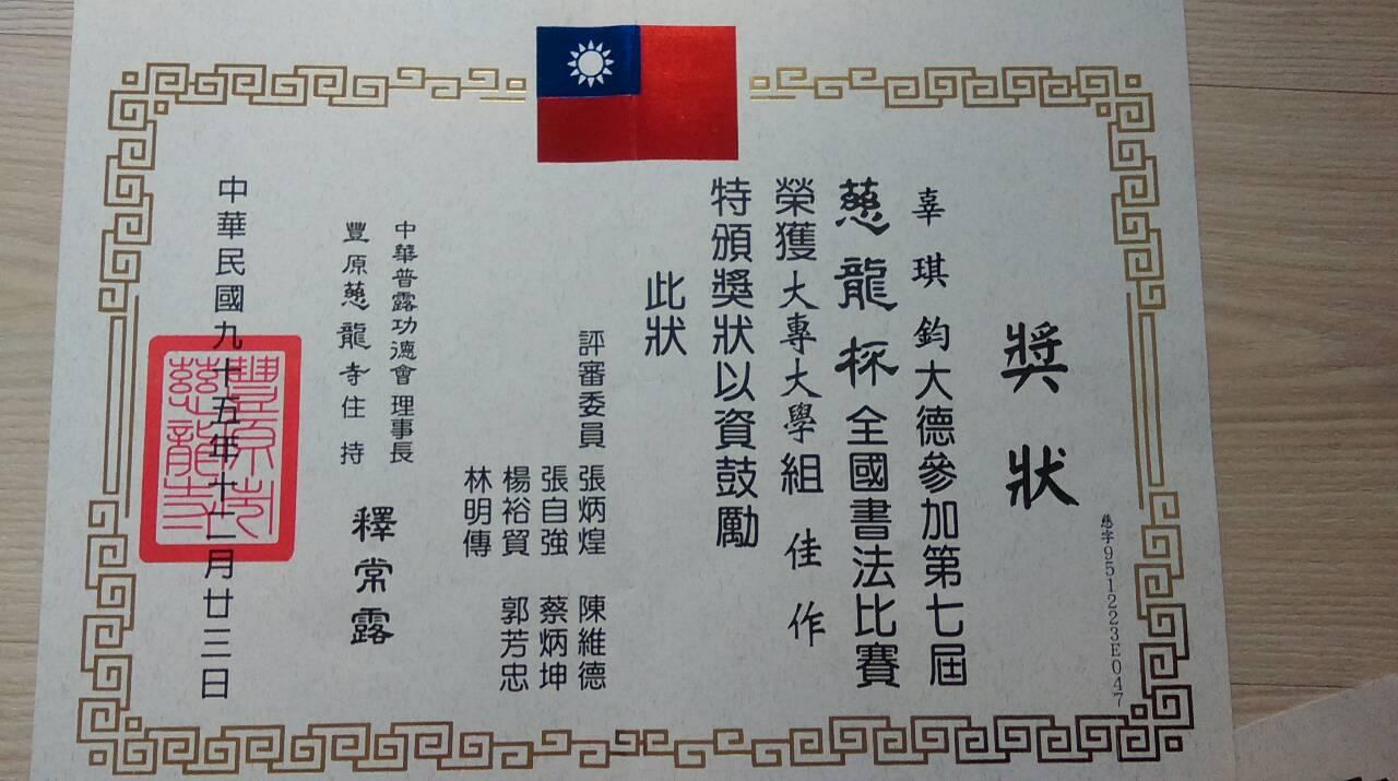 第七屆慈龍杯全國書法比賽大專組佳作