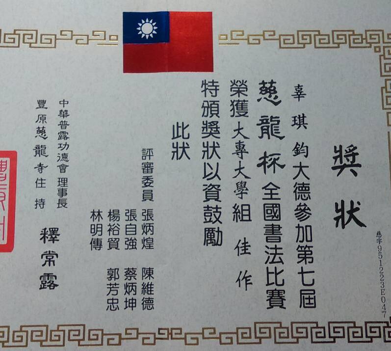 第七屆慈龍杯全國書法比賽大專組佳作 .jpg