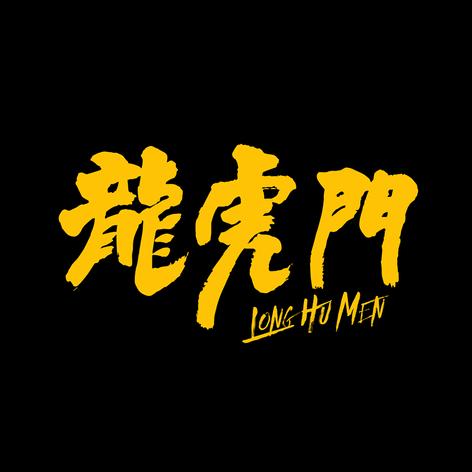 龍虎門 嘻哈團體LOGO題字
