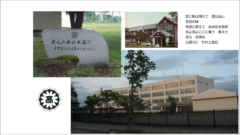 懐かしの北海道美唄東高等学校の校舎。木造の校舎も、今、美唄聖華高等学校として残っている鉄筋コンクリート校舎もどちらも卒業生の思い出がたくさん詰まっています。