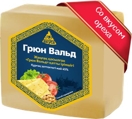 """Сыр Грюнвальд """"пажитник-грецкий орех"""" 45% (куб, латекс) ~2,5кг"""