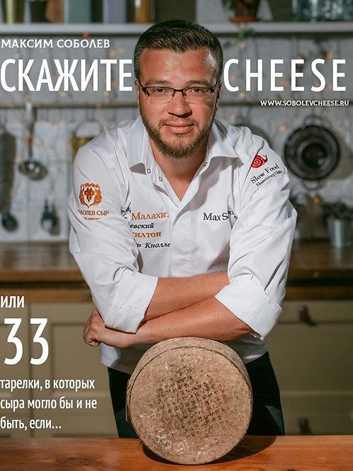Кулинарая книга Соболев сыр