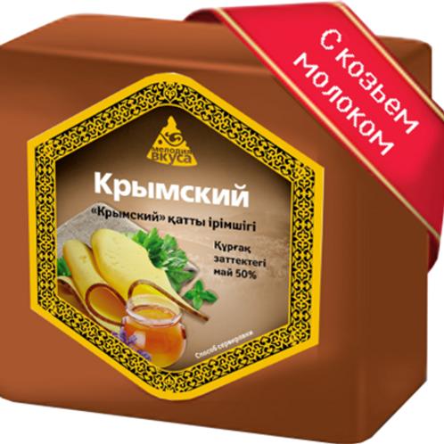 """Крымский """"с козьим молоком""""  голова 2,5кг"""
