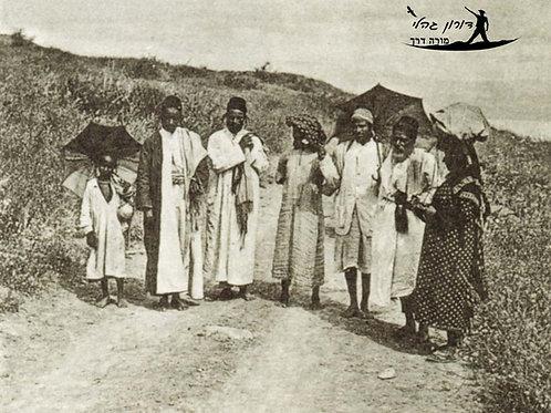 אז מה היה שם בעמק הירדן