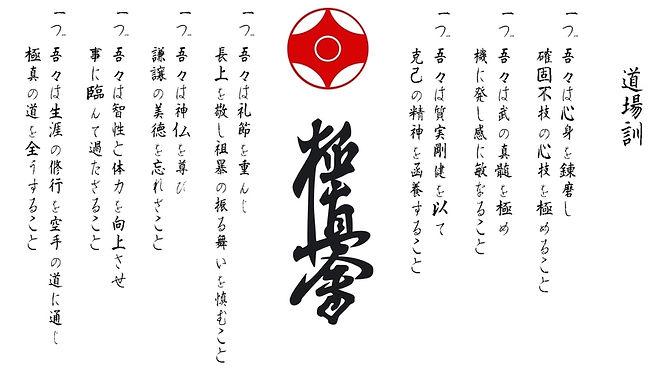 kyokushin_dojo_kun.jpg