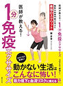 最終meneki_cover (2).jpg